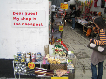 2007-05-28-cheapshop.jpg