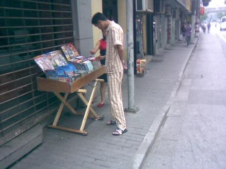 2007-09-02-pyjamas.jpg