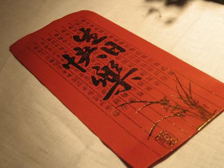 2008-01-26-kuvert.jpg